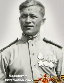 Вязовиков Иван Васильевич