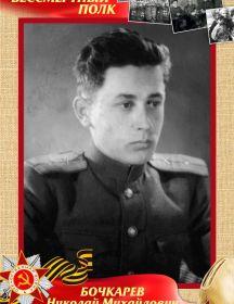 Бочкарев Николай Михайлович