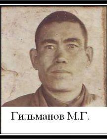Гильманов Муса Гильманович