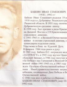 Бабкин Иван Семенович