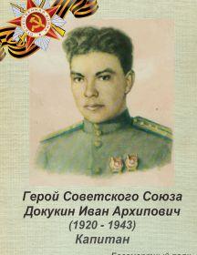 Докукин Иван Архипович