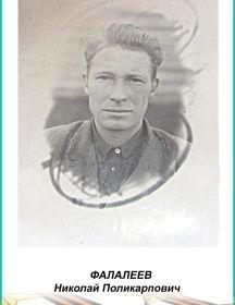 Фалалеев Николай Поликарпович