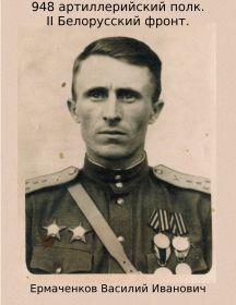 Ермаченков Василий Иванович
