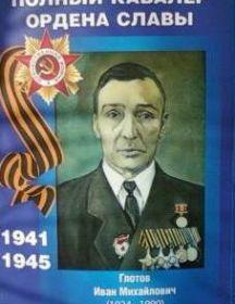 Глотов Иван Михайлович