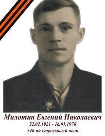 Милотин Евгений Николаевич