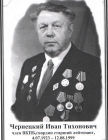 Чернецкий Иван Тихонович