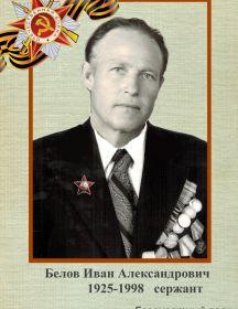 Белов Иван Александрович
