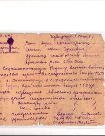 Шохин Иван Сергеевич