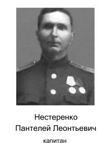 Нестеренко Пантелей Леонтьевич