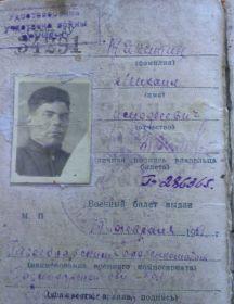 Никитин Михаил Тимофеевич