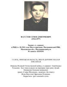 Фаустов Семен Дмитриевич