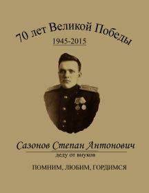 Сазонов Степан Антонович