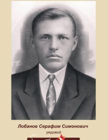 Лобанов Серафим Симонович