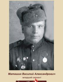 Маташин Василий Александрович