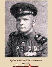Рудный Леонид Михайлович