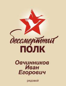 Овчинников Иван Егорович