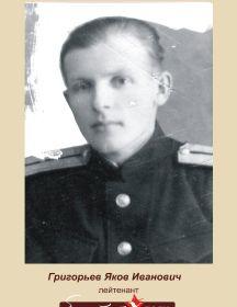 Григорьев Яков Иванович