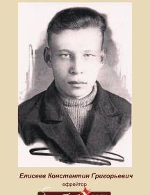 Елисеев Константин Григорьевич.