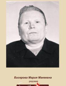 Бисерова Мария Макеевна
