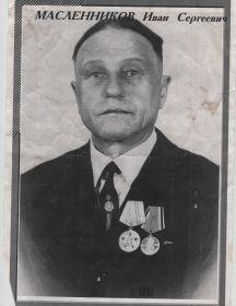 Масленников Иван Сергеевич