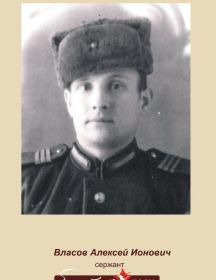 Власов Алексей Ионович
