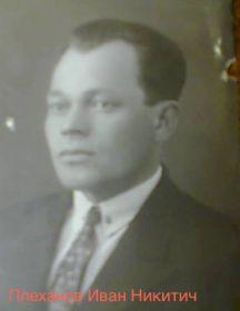 Плеханов Иван Никитич