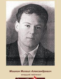 Мошкин Михаил Александрович