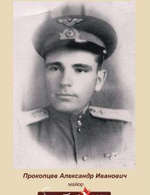 Прокопцев Александр Иванович.