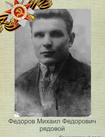 Федоров Михаил Федорович