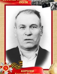 Королев Евгений Павлович