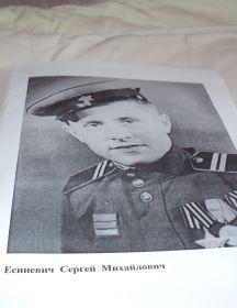 Есиневич Сергей Михайлович