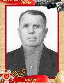 Катков Константин Михайлович