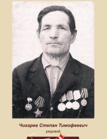 Чигарев Степан Тимофеевич