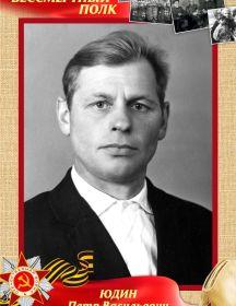 Юдин Петр Васильевич