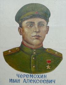 Черемохин Иван Алексеевич