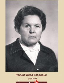 Тюкина Вера Егоровна