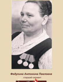 Федухина Антонина Павловна