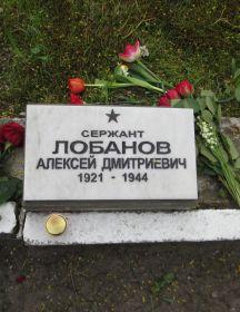 Лобанов Алексей Дмитриевич