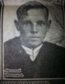 Чевардов Николай Николаевич