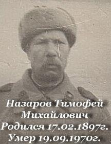 Назаров Тимофей  Михайлович