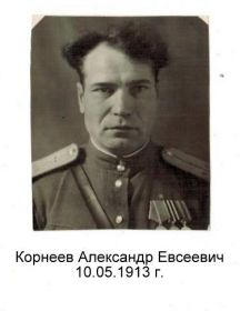 Корнеев Александр Евсеевич