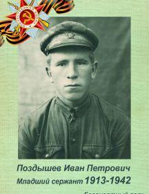 Поздышев Иван Петрович