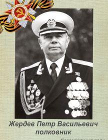 Жердев Петр Васильевич