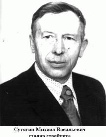 Сутягин Михаил Васильевич           1924 г.р.