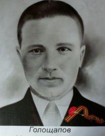 Голощапов Михаил Тихонович
