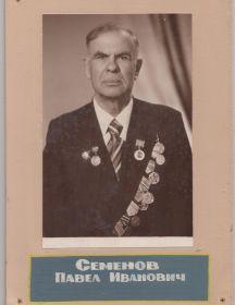 Семенов Павел Иванович