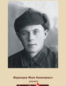 Воронцов Яков Николаевич