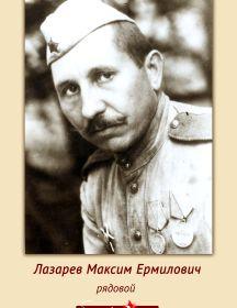 Лазарев Максим Ермилович 19.04.1906 - 25.11.1991
