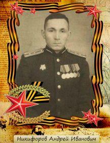 Никифоров Андрей Иванович