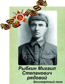Рыбкин Михаил Степанович